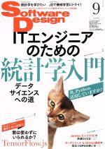 Software Design(月刊誌)(2018年9月号)(雑誌)
