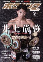 ボクシングマガジン(月刊誌)(No.619 2018年9月号)(雑誌)