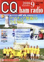 CQ ham radio(月刊誌)(2018年9月号)(雑誌)