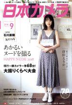 日本カメラ(月刊誌)(2018年9月号)(雑誌)