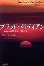 ブラッド・メリディアン あるいは西部の夕陽の赤(ハヤカワepi文庫)(文庫)