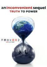 不都合な真実2 放置された地球(通常)(DVD)