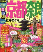 るるぶ 京都 奈良 社寺めぐり(るるぶ情報版)(MAP付)(単行本)