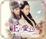 王は愛する オリジナル・サウンドトラック(DVD付)(通常)(CDA)