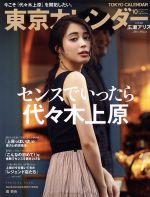 東京カレンダー(月刊誌)(no.207 2018年10月号)(雑誌)