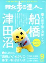散歩の達人(月刊誌)(No.270 2018年9月号)(雑誌)