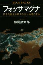 フォッサマグナ 日本列島を分断する巨大地溝の正体(ブルーバックス)(新書)