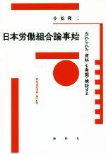日本労働組合論事始 忘れられた「資料」を発掘・検証する(単行本)