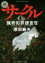 サークル 猟奇犯罪捜査官・厚田巌夫角川ホラー文庫