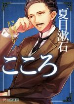 マンガでBUNGAKU こころ(文庫版)(大人コミック)