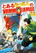 とあるおっさんのVRMMO活動記(16)(単行本)