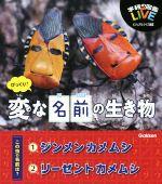 びっくり!変な名前の生き物(学研の図鑑LIVE ビジュアルクイズ図鑑シリーズ)(児童書)