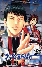 新テニスの王子様(24)(ジャンプC)(少年コミック)