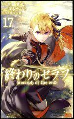 終わりのセラフ(17)(ジャンプC)(少年コミック)