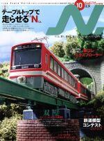 N.(隔月刊誌)(VOL.102 2018 10 OCT.)(雑誌)