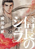 信長のシェフ(22)(芳文社C)(大人コミック)