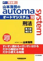 山本浩司のautoma system 司法書士 第4版補訂版 10 刑法(単行本)