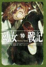 幼女戦記(10)Viribus Unitis