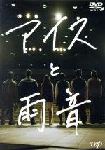 アイスと雨音(通常)(DVD)
