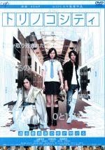 トリノコシティ(通常)(DVD)