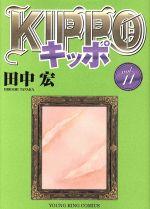 KIPPO(11)(ヤングキングC)(大人コミック)