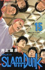 SLAM DUNK(新装再編版) 湘北インターハイデビュー!(15)(愛蔵版)(少年コミック)