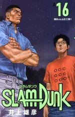 SLAM DUNK(新装再編版) 湘北VS.山王工業1(16)(愛蔵版)(少年コミック)