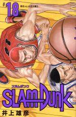SLAM DUNK(新装再編版) 湘北VS.山王工業3(18)(愛蔵版)(少年コミック)
