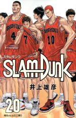 SLAM DUNK(新装再編版) 湘北VS.山王工業5(20)(愛蔵版)(少年コミック)