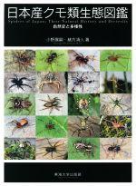 日本産クモ類生態図鑑 自然史と多様性(単行本)