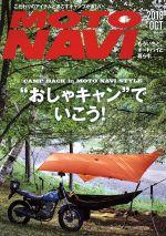 MOTO NAVI(隔月刊誌)(No.96 2018OCT)(雑誌)