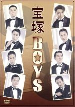 舞台「宝塚BOYS」(2007年)(通常)(DVD)