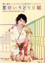 横山由依(AKB48)がはんなり巡る 京都いろどり日記 第4巻 「美味しいものをよばれましょう」編(Blu-ray Disc)(BLU-RAY DISC)(DVD)