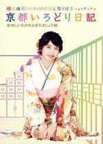横山由依(AKB48)がはんなり巡る 京都いろどり日記 第4巻 「美味しいものをよばれましょう」編(通常)(DVD)