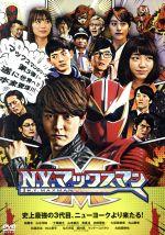 N.Y.マックスマン(通常)(DVD)