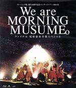 モーニング娘。誕生20周年記念コンサートツアー2018春~We are MORNING MUSUME。~ファイナル 尾形春水卒業スペシャル(Blu-ray Disc)(BLU-RAY DISC)(DVD)