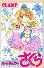 カードキャプターさくら クリアカード編(5)(KCDX)(少女コミック)