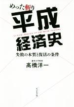 めった斬り平成経済史 失敗の本質と復活の条件(単行本)