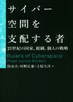 サイバー空間を支配する者 21世紀の国家、組織、個人の戦略(単行本)