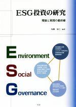 ESG投資の研究 理論と実践の最前線(単行本)