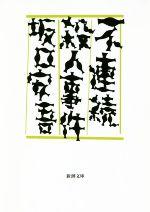 不連続殺人事件(新潮文庫)(文庫)