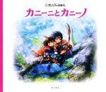 カニーニとカニーノ(ポノックのえほん)(児童書)