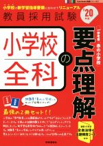 小学校全科の要点理解(教員採用試験Twin Books完成シリーズ5)('20年度)(単行本)