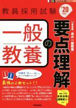 一般教養の要点理解(教員採用試験Twin Books完成シリーズ3)('20年度)(単行本)