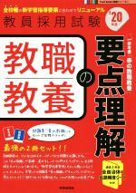 教職教養の要点理解(教員採用試験Twin Books完成シリーズ1)('20年度)(単行本)