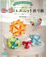 脳を鍛えるユニット折り紙 折り紙で楽しむ立体パズル(レディブティックシリーズ)(単行本)