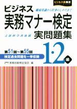 ビジネス実務マナー検定1・2級実問題集(ビジネス系検定)(第51回~第55回)(単行本)