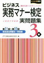 ビジネス実務マナー検定3級実問題集(ビジネス系検定)(第51回~第55回)(単行本)