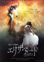 東宝ミュージカル「エリザベート」 2016年版キャストDVD (White ver.)(三方背BOX、黒BOX、ブックレット付)(通常)(DVD)