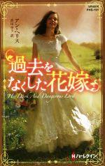 過去をなくした花嫁(ハーレクイン・ヒストリカル・スペシャル)(新書)